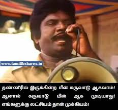 Goundamani Funny Facebook Comment Images