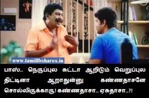 Nerupula Sutta Aaridum-Vadivelu Comedy With Vijay