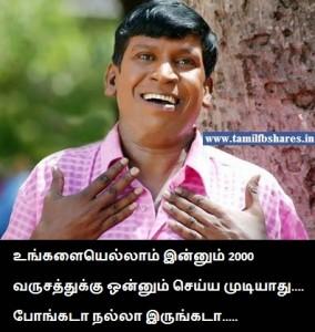 Ungalayellam Innum 2000 Varusaththukku Onnum Seiya Mudiyathu- Vadivelu