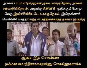 Vadivelu Comment About Actor And Awards