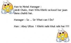Man To Hotel Manager Hindi Joke