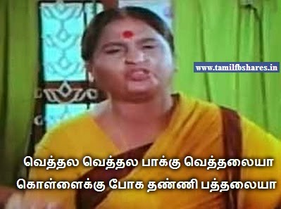 Gandhimathi Reaction Fb comment