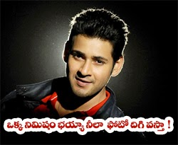 Mahesh Babu Comment In Telugu