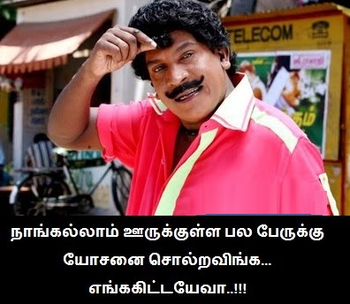 Vadivelu Photo Comment Dialogue