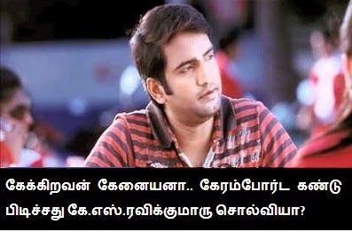 Santhanam Dialogue fb comment