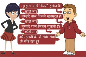 Boy and Girl Comment In Hindi