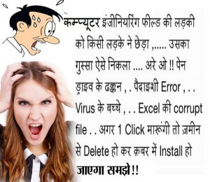 Latest Hindi Comedy Jokes