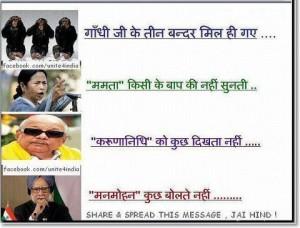 Indian Politician Jokes In Hindi