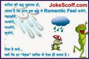 Funny Rain Barish Jokes hindi