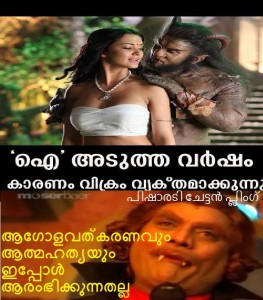 Ai Movie Funny Comment In Malayalam