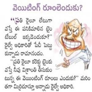 Telugu Cartoon Joke