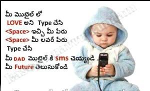 Telugu Funny SMS Jokes