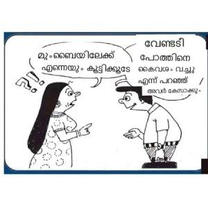 Wife To Husband Malayalam Joke