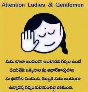 Attention Ladies & Gentlemen Telug Joke