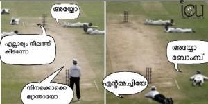 Cricket Malayalam Jokes
