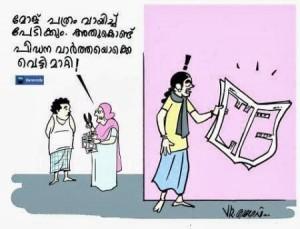 Malayalam Cartoon Joke Picture