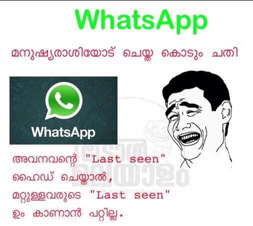 Comment pic in Malayalam Archives - Page 10 of 50 - Funny Comment ...