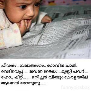 Malayalam Funny Cinema News