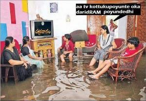 Aa Tv Kottukupoyunte Oka DaridRAM Poyundedhi
