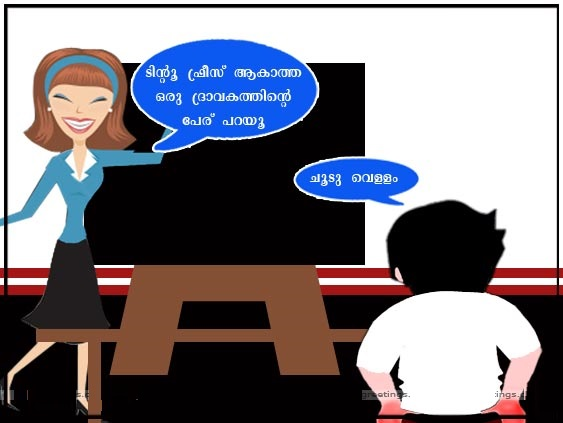 Malayalam jokes archives funny comment pictures download teacher student joke malayalam altavistaventures Gallery
