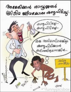 Malayalam Funny Cartoon Picture