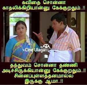 Vadivelu Comedy Comment Dialogue