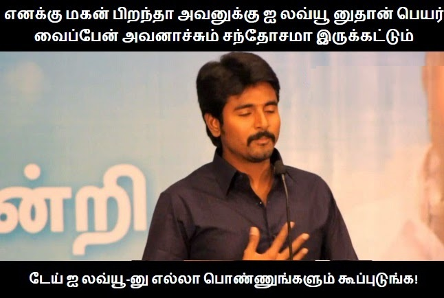 Sivakarthikeyan - I Love You Tamil Funny Line