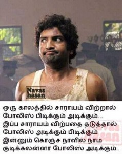 Santhanam Tamil Punch Dialogue