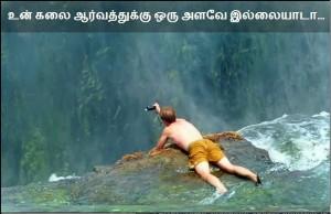 Funny Man - Tamil Funny Pics