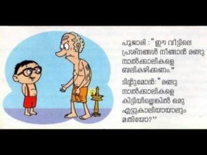 Poojari Joke In Malayalam