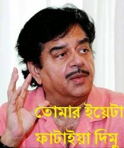 Bangla Comment Funny Photo