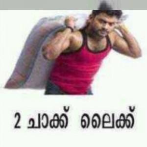 2 Chalk Like Malayalam Comment