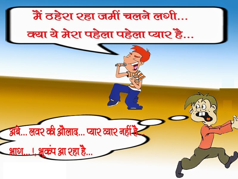 bhukamp earthquake jokes in hindi