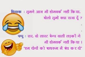 Latest Teacher Student Pappu's Jokes