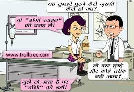 Funny Doctor Patient Hindi Joke