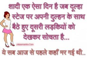 Hindi Shaadi Jokes