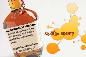 Malayalam SMS Jokes