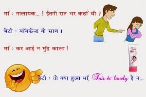 Fair & Lovely Joke Funny