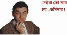 Mr. Bean Comment Photo