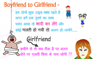 Boyfriend To Girlfriend Jokes Hindi
