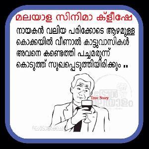 Malayalam Cinema Cleache Joke