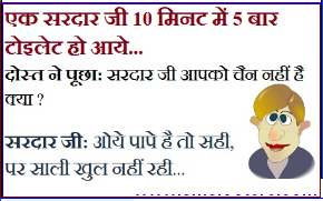 Jokes SMS in Hindi