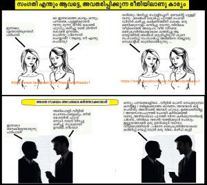 Boy and Girl Jokes Malayalam