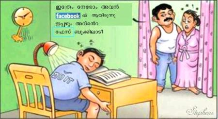 Malayalam jokes archives funny comment pictures download facebook comment picture thecheapjerseys Gallery