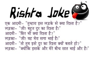 Rishta Joke In Hindi