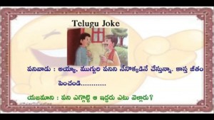 Telugu Joke Picture Image