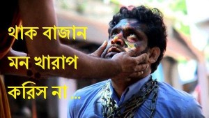 Bengali Comment Picture For Facebook