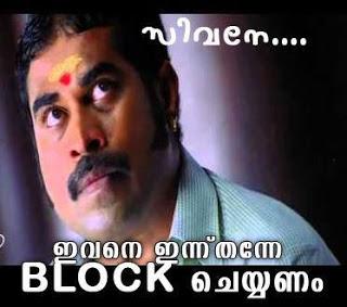 Ivane Innu Thanne Block Seiyanam Suraj Comment