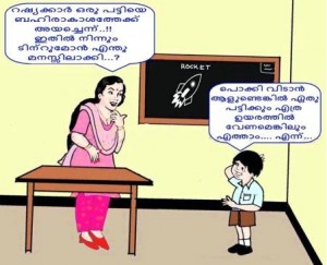 Teacher To Student Malayalam Funny