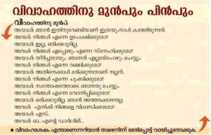 Before and After Marriage Malayalam Joke